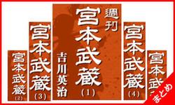 宮本武蔵アーカイブ 1~15巻セット