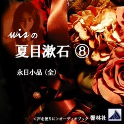 【朗読】wisの夏目漱石8「永日小品(全)」