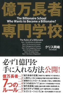 億万長者 専門学校