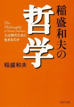 稲盛和夫の哲学―人は何のために生きるのか