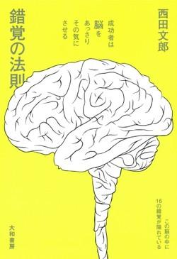 錯覚の法則 ~成功者は脳をあっさりその気にさせる~