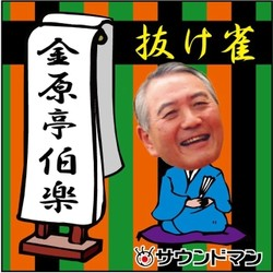 〈落語〉 金原亭伯楽「抜け雀」