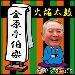 〈落語〉 金原亭伯楽「火焔太鼓」