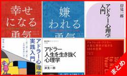 アドラー心理学オーディオブック全集