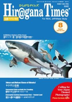 Hiragana Times 2016年8月号
