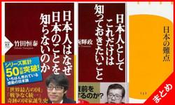 日本という国を知ろう