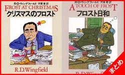 フロストシリーズ2巻セット