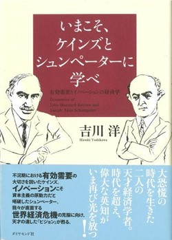 いまこそ、ケインズとシュンペーターに学べ―有効需要とイノベーションの経済学