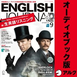 ENGLISH JOURNAL(イングリッシュジャーナル)2016年9月号