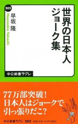 世界の日本人ジョーク集の書影