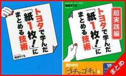 トヨタで学んだ「紙1枚!」にまとめる技術 2巻セット