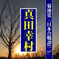 菊池寛「真田幸村」―日本合戦譚」(二)