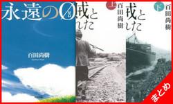 百田尚樹著『永遠の0』『海賊とよばれた男』セット