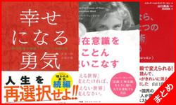 最新ベストセラー3作品まとめ聴きセット(2016年7月)