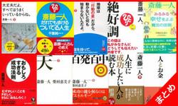 【最新完全版】斎藤一人オーディオブック全集