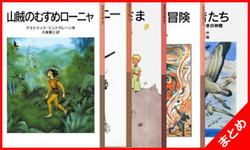 岩波少年文庫 児童文学集