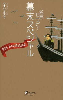 名言セラピー幕末スペシャル The Revolution!