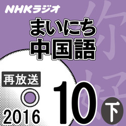 NHK「まいにち中国語」 2016.10月号(下)