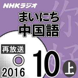 NHK「まいにち中国語」 2016.10月号(上)