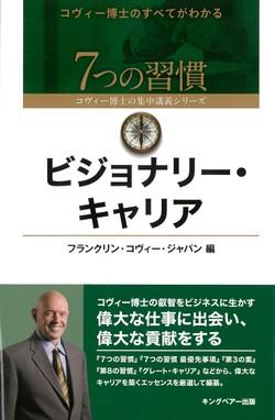 ビジョナリー・キャリア (7つの習慣 コヴィー博士の集中講義シリーズ)