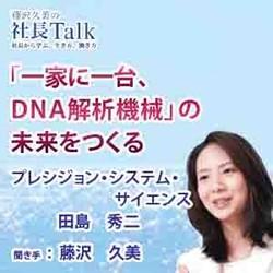 「一家に一台、DNA解析機械」の未来をつくる(プレシジョン・システム・サイエンス株式会社)  | 藤沢久美の社長Talk