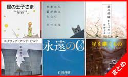 オーディオブックエントリーパック 文芸・小説