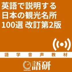 英語で説明する日本の観光名所100選[改訂第2版]