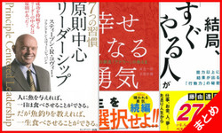 2016年9月 人気作まとめ買いセット(ビジネス編)