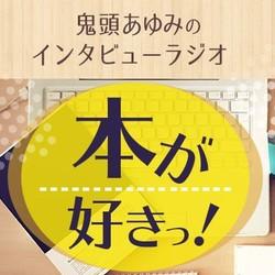 本が好きっ!(特集『スマホの5分で人生は変わる』著者・小山竜央さん)