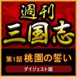 三国志 第1話 「桃園の誓い」総集編
