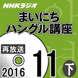 NHK 「まいにちハングル講座」 2016.11月号(下)