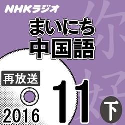NHK「まいにち中国語」 2016.11月号(下)