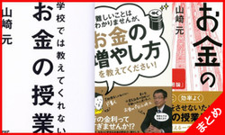 山崎元 お金の授業シリーズ