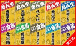 NHK落語シリーズ 三代目 三遊亭金馬&五代目 古今亭志ん生