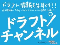 第22回ドラフトチャンネル「ドラフト会議前夜スペシャル生放送」