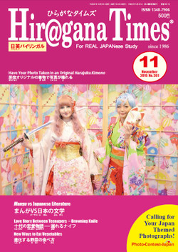 Hiragana Times 2016年11月号