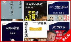 2016年11月最新 佐藤優 オーディオブックコレクション