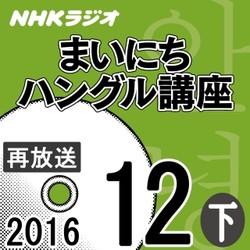 NHK 「まいにちハングル講座」 2016.12月号(下)