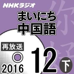 NHK「まいにち中国語」 2016.12月号(下)