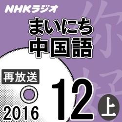 NHK「まいにち中国語」 2016.12月号(上)