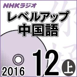 NHK「レベルアップ 中国語」 2016.12月号(上)