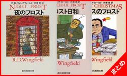 フロストシリーズ3巻セット