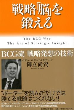 戦略「脳」を鍛えるの書影