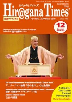 Hiragana Times 2016年12月号