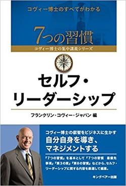 セルフ・リーダーシップ (7つの習慣 コヴィー博士の集中講義シリーズ)