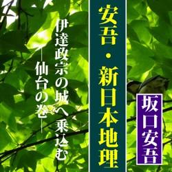 坂口安吾の「安吾・新日本地理(第3回)―伊達政宗の城へ乗込む―仙台の巻」