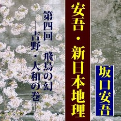 坂口安吾の「安吾・新日本地理(第4回)―飛鳥の幻―吉野・大和の巻」