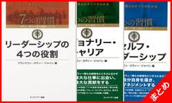 7つの習慣―コヴィー博士の集中講義シリーズ 3巻セット
