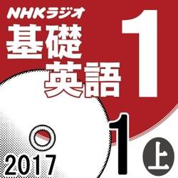 NHK「基礎英語1」2017.01月号 (上)