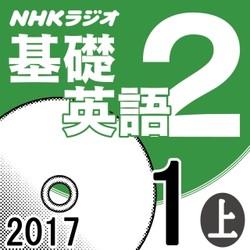 NHK「基礎英語2」2017.01月号 (上)
